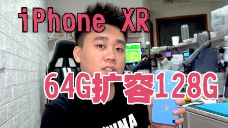 手机64G用着太窝火了,爆改128G翻倍容量,iPhone XR扩容全过程