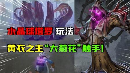 """第五人格水晶球塔罗:黄衣之主""""大菊花""""触手攻击!直接拍倒国王"""