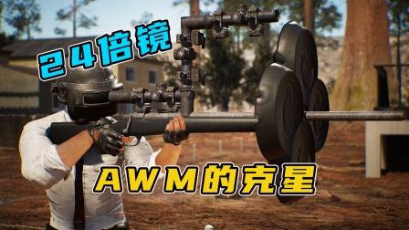 自制的对狙神器,再也不怕AWM了!