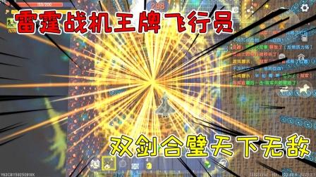 迷你世界:雷霆战机王牌飞行员,小仙仙出战,双剑合璧天下无敌