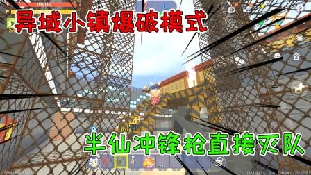 迷你世界:异域小镇爆破模式,半仙冲锋枪直接灭队,对面没法玩了