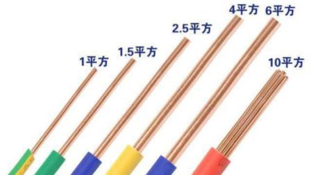 电工知识:2.5²、4²电线能带多大功率?只需收藏这张表,家里配电线不求人