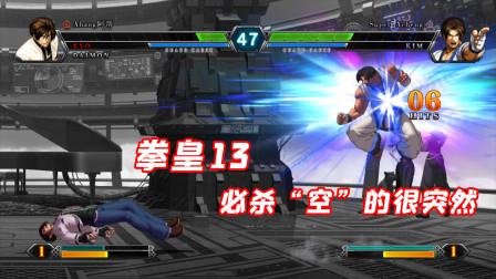 拳皇13:不装高手的语音局来了,超必杀打空另我非常意外
