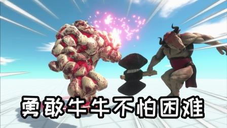 动物模拟器:勇敢牛牛不怕困难,新版牛头怪有点厉害