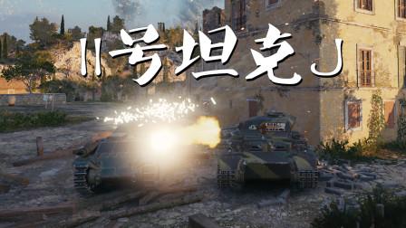 【坦克世界】II号坦克J: 不坏金身横行无阻