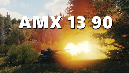 【坦克世界】1390: 掌握主动伺机待发