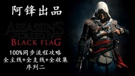 【阿锋】刺客信条全系列之《黑旗》2K最高画质原声03:哈瓦那收集(上)