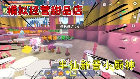 迷你世界:模拟经营甜品店,半仙新晋小厨神,面包蛋糕样样精通