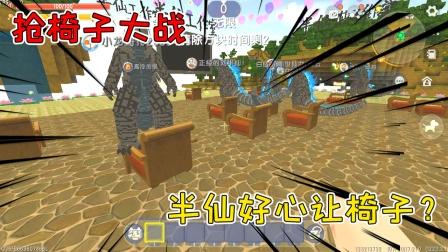 迷你世界:抢椅子大战,半仙好心让椅子?伙伴:可恶又他被装到了