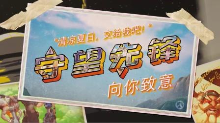 《守望先锋》2021夏季运动会现已上线!