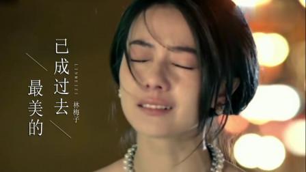 林梅子一首《最美的已成过去》,句句伤感扎心,听得心酸!