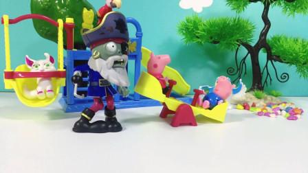 小猪佩奇乔治玩跷跷板,僵尸把佩奇乔治抓回家,佩奇乔治不陪小鬼玩