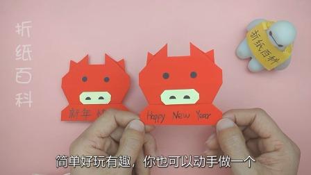 教你折可爱的新年小牛留言卡,好玩有创意
