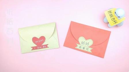 自制漂亮的信封和贺卡,送给最爱的妈妈