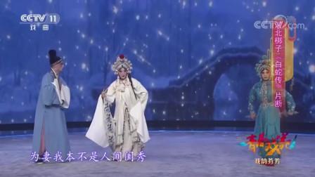 河北梆子《白蛇传》片段