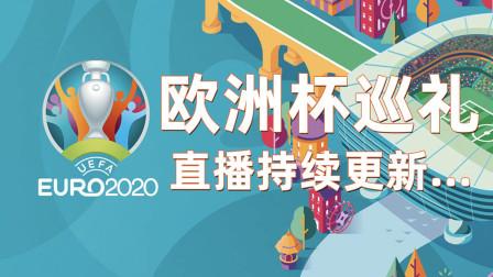 老佳【直播实录】PES2021 欧洲杯巡礼-传奇荷兰