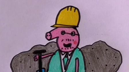 简笔画:猪爸爸修操场