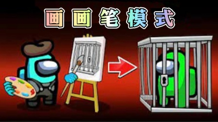 AmongUs:内鬼用画笔把船员困住了,这是什么操作?