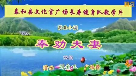泰和县长寿健身队教学用奉劝夫妻
