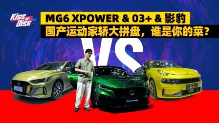 MG6 XPOWER & 03+ & 影豹,谁是你的菜?