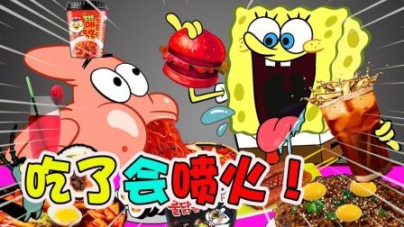 美食动画:吃了会喷火的美食,你见过吗?