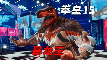 拳皇15:暴龙王带着新招式和新的顶点超杀闪亮登场