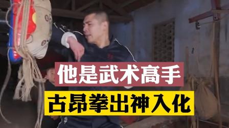 他是武术高手也是网红,古昂拳打得出神入化,网友:不愧是郭大侠