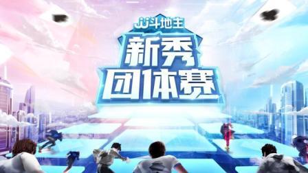 JJ斗地主冠军杯-新秀团体赛