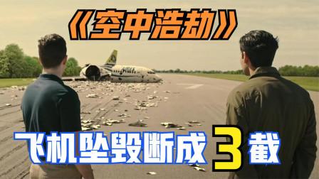 空中浩劫:哥伦比亚客机降落时一头载到地上,飞机断成三截