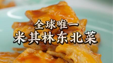 全球唯一米其林东北菜,有啥好吃的?