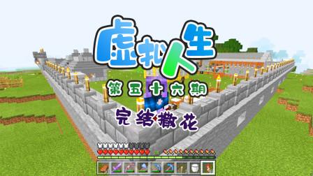 我的世界虚拟人生56:完结篇!打败死神和凋零,石村进入和平时代