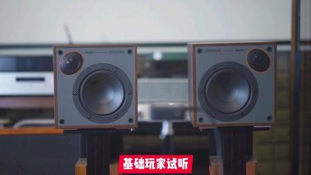猛牌Monitor50B三代无源书架音箱试听