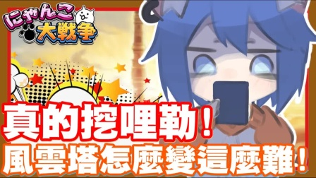 风云猫咪塔大提升 - 手机游戏 猫咪大战争 - 哥吉拉之旅
