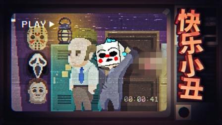 可爱的小丑又回来了,这次小丑和每个人都成为了朋友!薄海纸鱼