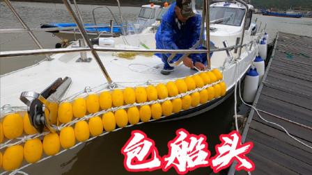 阿杰花1200块买了200多个防撞球包船头,两个人忙了一天完美解决