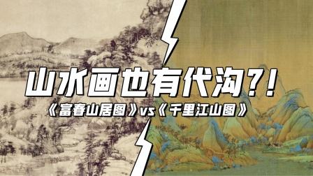18岁的《千里江山图》和80岁的《富春山居图》你喜欢哪个?