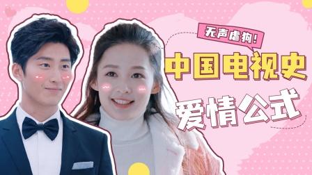 《海上繁花》用《中国电视史》打开,爱情公式套路满满!