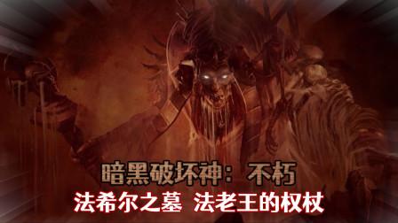 暗黑破坏神不朽剧情:法老王的权杖能统治沙漠?第3副本解锁