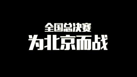 为北京而战!3X3足球小将城市挑战赛总决赛 预告