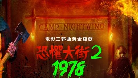 最新惊悚恐怖电影《恐惧街1978》