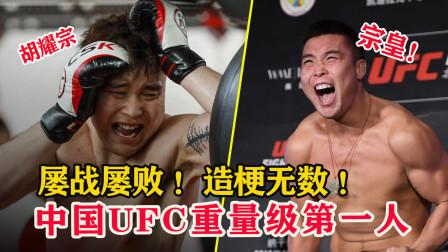 中国UFC重量级第一人,宗皇出征寸草不生!比肩铁血纳干诺的男人