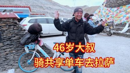 贵州46岁大叔,骑共享单车去拉萨,每年去一次来回8个月在路上