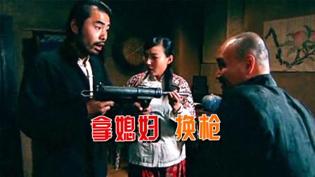 汪化堂升镯子当秘书,丈夫却不管不问,就要手里那把枪!