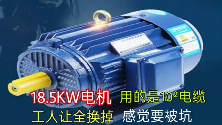 电工知识:18.5KW电机配电线,到底该怎么计算?学会这个算法,快速学电工