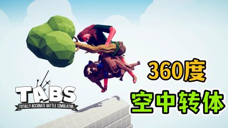 全面战争模拟器:巨人竞技挑战赛!树巨人再次领悟神技