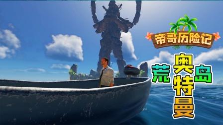 """帝哥历险记:荒岛求生第90天,荒岛偶遇""""奥特曼""""雕像?"""