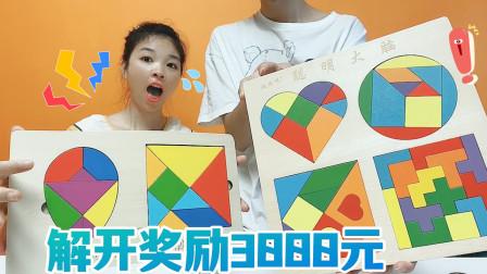 超烧脑七巧板拼图大PK,一共6个拼图,解一个500元!谁先组装好?