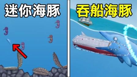 【美味深蓝】从超迷你海豚进化成吞邮轮海豚! #4