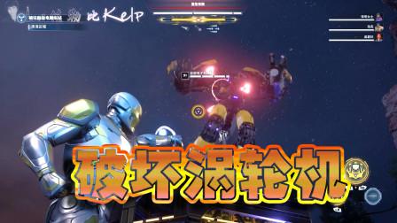 Kelp『漫威复仇者联盟』全剧情(44)入侵地堡破坏涡轮机