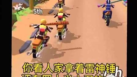 趣味小游戏:开始摩托车竞赛,大家都拿出来了武器
